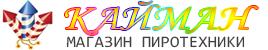 """Магазин пиротехники """"КАЙМАН"""""""
